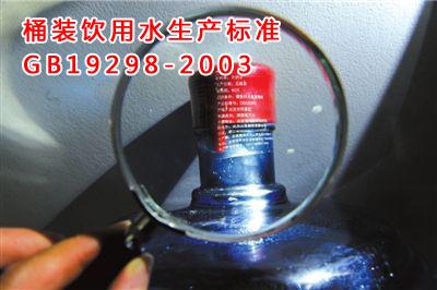 GB19298-2003桶装饮用水生产行业标准(一)