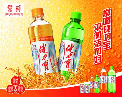 2014健力宝荣誉归来-打造民族运动型饮料