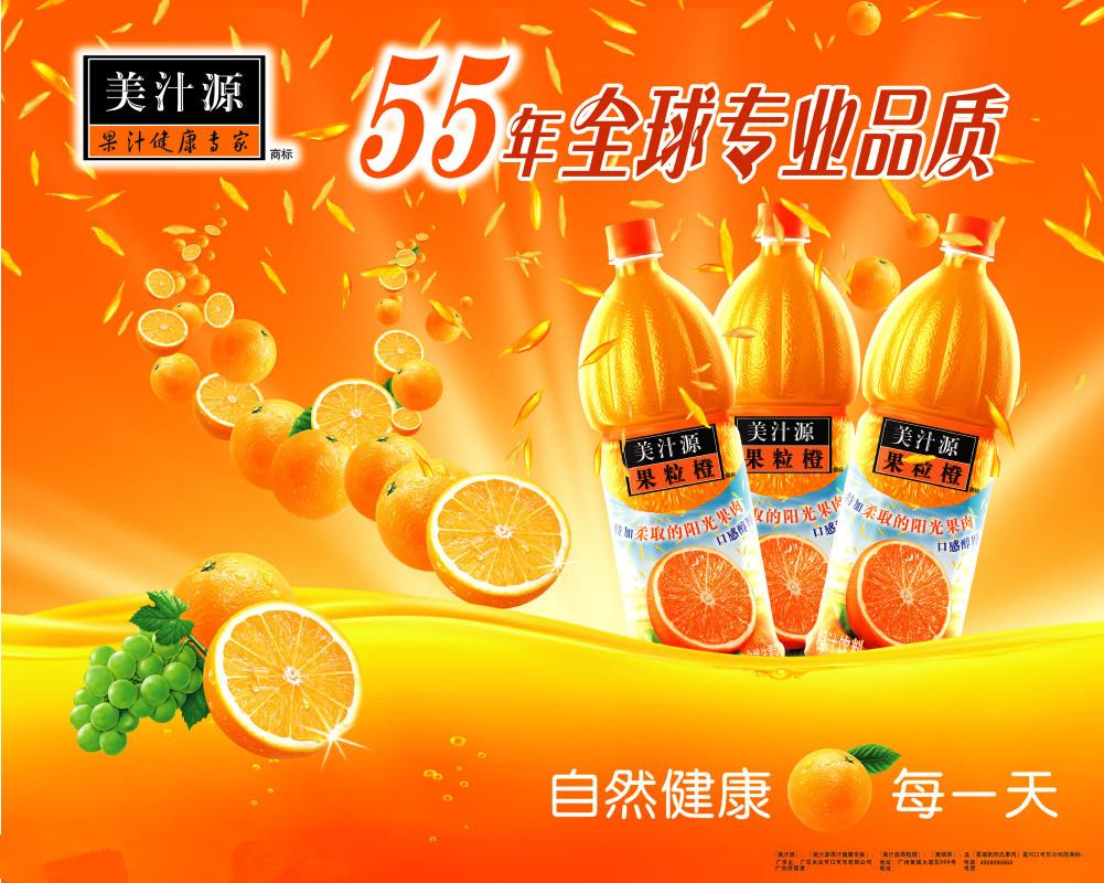 鲜果新鲜果粒饮料的生产工艺配方