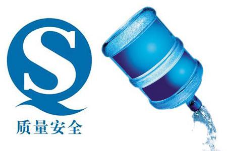 桶装水QS认证流程及条件