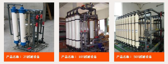 中空纤维超滤(矿泉水水处理设备)