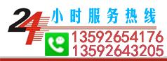 温州科信饮料机械24小时服务热线:13592643205