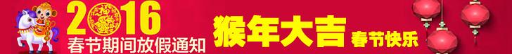 2016年温州科信机械春节放假通知