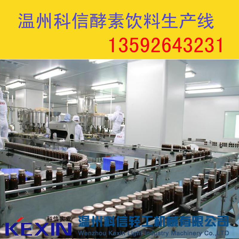 玻璃瓶装复合酵素饮料生产线设备|全套水果酵素饮料发酵设备生产厂家温州科信